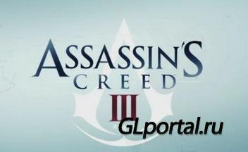 Assassin's Creed 3 �����
